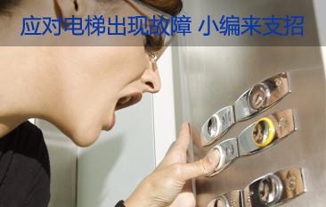 应对电梯出现故障 小编来支招